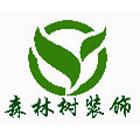 青岛森林树装饰公司
