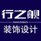 天津行之舰装饰工程有限公司