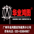 广州华业鸿图设计装饰有限公司越秀分公司