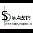 苏州圣点建筑装饰有限公司