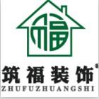 苏州筑福装饰工程有限公司吴中区分公司
