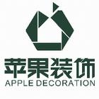 郴州苹果装饰有限公司