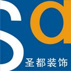 杭州圣都装饰工程有限公司