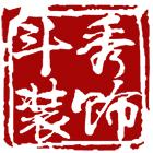 武汉斗秀装饰工程有限公司