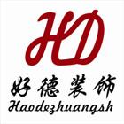 宁波江东好德装饰有限公司