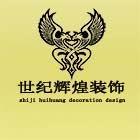 武汉世纪辉煌建筑装饰工程有限公司