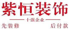 福州紫恒装饰设计工程有限公司