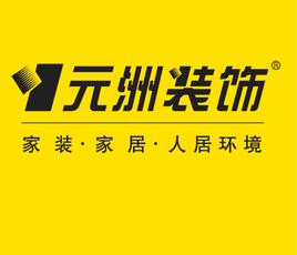 天津元洲装饰公司