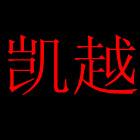 河南凯越装饰设计工程有限公司