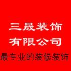 金华市三晟装饰有限公司