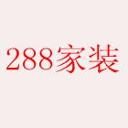 株洲288集成家装公司