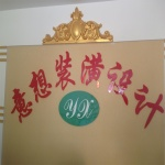 上海意想装饰江阴分公司