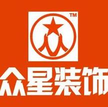 中山市众星装饰设计工程有限公司