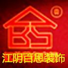江苏百思建筑装饰设计工程有限公司