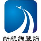 芜湖新航线装饰有限公司