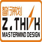 智行策划设计(东莞)机构