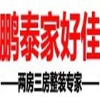 重庆鹏泰·家好佳网络科技有限公司