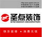 北京圣点装饰沧州分公司