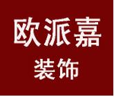 沧州市运河区欧派嘉装饰设计中心