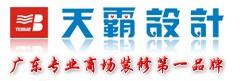 广东天霸设计装饰工程有限公司
