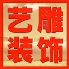东莞市艺雕设计装饰有限公司