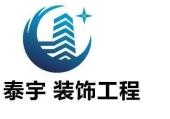 长春泰宇百年经典装潢装饰有限公司