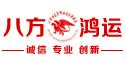 宁波高新区八方鸿运装饰工程有限公司
