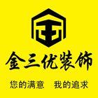 北京金三优装饰有限责任公司