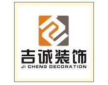 北京吉诚装饰公司荆州分公司