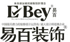 温州易百装饰设计工程有限公司湖南郴州分公司