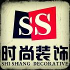 郴州市时尚装饰设计工程有限公司