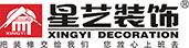 星艺装饰南京溧水分公司