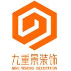 合肥九重景装饰有限公司【咨询热线:13866779679】