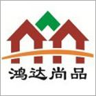 貴州鴻達尚品裝飾工程有限公司