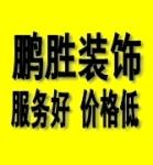 苏州鹏胜装饰设计有限公司