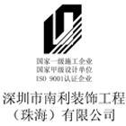 深圳市南利装饰工程有限公司珠海分公司