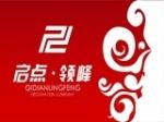 云南启点领峰装饰工程有限公司
