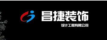 荆州市昌捷装饰有限公司