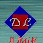 丹龙石材有限公司