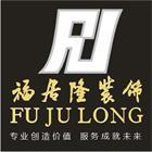 贵州福居隆建筑装饰工程有限公司