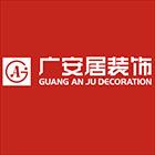 广西广安居建筑装饰工程有限公司桂林分公司