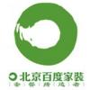 北京百度家装合肥分公司