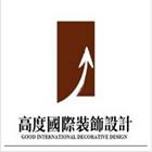 高度国际装饰设计王朝阳