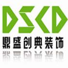 北京鼎盛创典装饰工程有限公司呼和浩特分公司