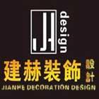 上海建赫国际设计装饰工程有限公司