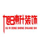 荆州旭日东升装饰