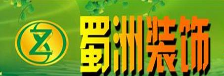 泸州江阳蜀洲装饰设计有限公司