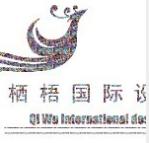 泸州栖梧国际设计机构