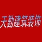 株洲天勤装饰有限公司