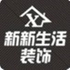 香港新新生活装饰集团 华中大区